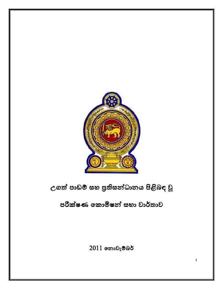 Evaluation of the internship report in BTL
