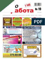 Aviso-rabota (DN) - 19 /104/