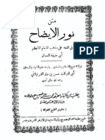 متن نور الإيضاح.pdf