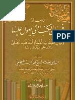 الرد على ابن الكمال باشا.pdf