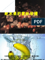 吃水果的意外收穫