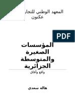 les petite et moyennes entreprises algérienne