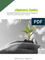 Επαγγελματικές Σχολές Υπουργείου Αγροτικής Ανάπτυξης και Τροφίμων Ελληνικού Γεωργικού Οργανισμού «Δήμητρα»