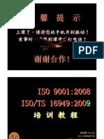 15103136-TS16949