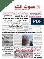 جريدة صوت الشعب العدد 312
