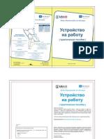 Angajarea in Cimpul Muncii RUS.pdf