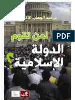 Who Needs an Islamic State BY ABDULWAHAB AL AFANDI لمن تقوم الدولة الإسلامية؟ عبد الوهاب الأفندي