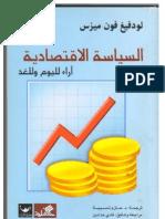 Economic Policy BY LUDWIG VON MISES السياسة الاقتصادية لودفيغ فون ميزس
