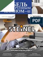 ИД Предприниматель Мебель крупным планом №11 (124) ноябрь 2012