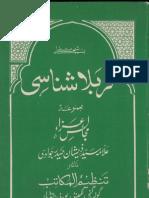 Majalis Karbala Shanasi