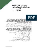 مهارات التفكير العلمى محمد فرج