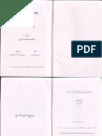 Rasa'il fi 'Ulum al-Qur'an (II)
