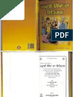 Mazbhi Sikhan Da Itehas