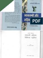 Swalambi Aur Ahinsak Upchar