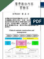 蕭嘉宏-醫學數位內容實驗室.pdf