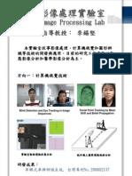 李錫堅-影像處理實驗室.pdf