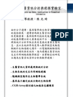 陳光琦-生醫資訊分析與建模實驗室.pdf