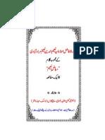 Sadrul Afazil k Sheri Majmue Riyaz E Naeem Ka Ek Mutale