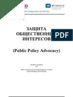 PublicPolicyAdvocacy_ru.pdf