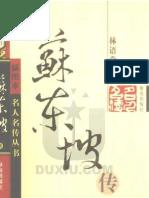 林语堂:苏东坡传