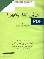 Dili Ka Phaira-Mullah Wahidi-Anjuman Kitab Ghar Karachi