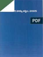 సమాచార హక్కు చట్టం - 2005