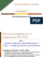 Lecture 02 - DB Development