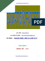 Hindi Vyakaran Book (Chayon Shaah)