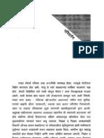 ardhaviram_chapter3_parivartan