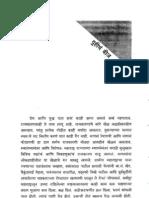 ardhaviram_chapter6_duhiche bij