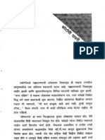 ardhaviram_chapter7_kortachi payari