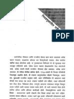ardhaviram_chapter9_nivadnukatil ratri