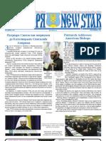 NEW STAR - НОВА ЗОРЯ - December, 2011