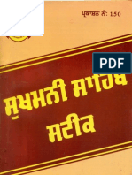 Sukhmani Sahib Steek_Missionary College-Punjabi
