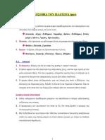 ΕΛΠ22 - Α1 - ΣΗΜΕΙΩΣΕΙΣ - ΠΡΟΣΩΚΡΑΤΙΚΟΙ (synoptikes/3)