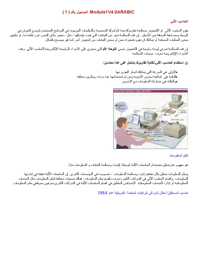 41f29f6b7 Icdl v4 Arabic
