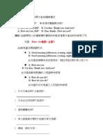 英文翻譯講座