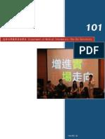 慈大醫資系-新生課程手冊下載-101學年度