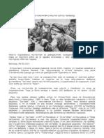 Miloslav Samardzic - Kako je Komunizam unistio srpsku privredu