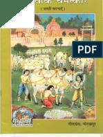 Gau Seva Ke Chamtkaar - Gita Press, Gorakhpur (Sacchi Ghatnayen)