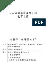 醫學資訊學系及碩士班-教育目標