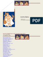tyagaraja kritis in Telugu script with bookmarks for iphone and android phones