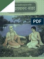 Raya Ramananda Samvad (Hindi)