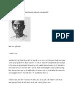 """Cricket Match"" -The Curious Case of Helen Mukherjee by Munshi Premchand (ref - IPL)"