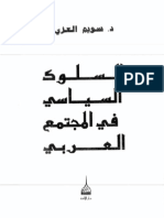 Alsolok Alsiyasi Fe Almojtama3 Al3arabi 0304009