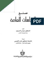 son3_alsiyasat_al3amat_0304009