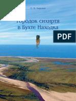Gorodok_Sihitij