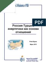 Россия-Турция, энергетика как основа отношений