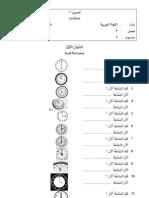 Latihan Bahasa Arab III-2.1