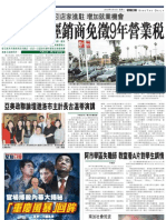 'Visions for LA' with Wendy Greuel - Sing Tao Daily Coverage